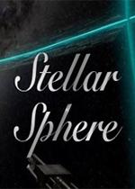 恒星球�w(Stellar Sphere)中文版