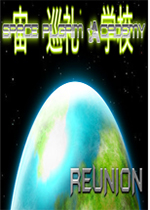 太空旅人�W院:重聚(Space Pilgrim Academy: Reunion)中文版