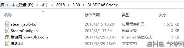 死或生6CODEX未加密补丁截图1