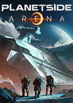 行星边际:竞技场(PlanetSide Arena)PC版