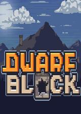 矮人方块(Dwarf Block)中文版