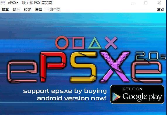 ePSXe截图1