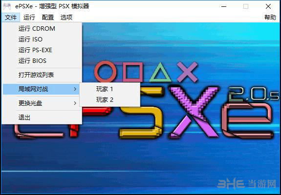 ePSXe截图0