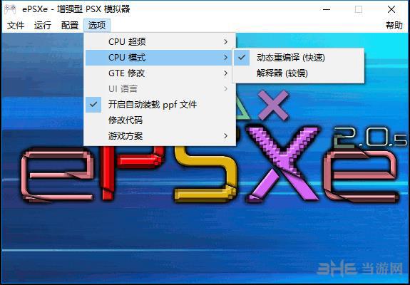 ePSXe截图3