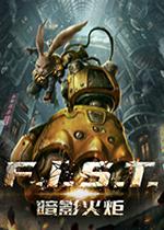 暗影火炬(F.I.S.T)PC版