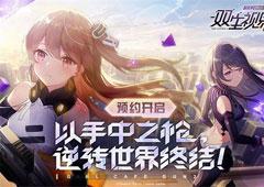 沉浸式少女养成弹幕射击手游《双生视界》登场!