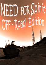 醉驾模拟器:越野版(Need for Spirit:Off-Road Edition)中文版