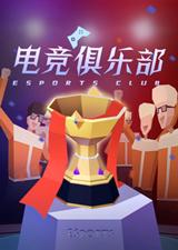 ��俱�凡�(ESports Club)中文版