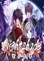 百花百狼(Nightshade)中文版