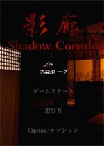 影廊(Kageroh: Shadow Corridor)镜像版