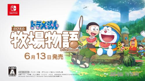 《哆啦A梦 大雄的牧场物语》宣传图