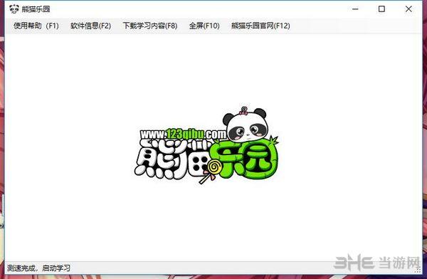 熊貓樂園圖片1
