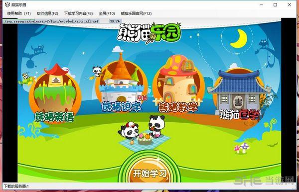 熊貓樂園圖片2