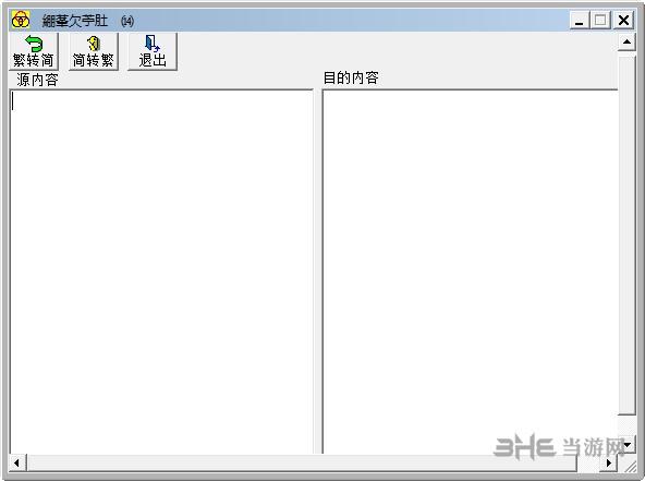 繁簡文件批量互轉程序圖片