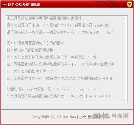 粵語普通話互譯發音工具圖片