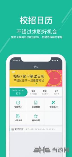 牛客app宣��D3