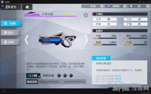 双生视界武器2