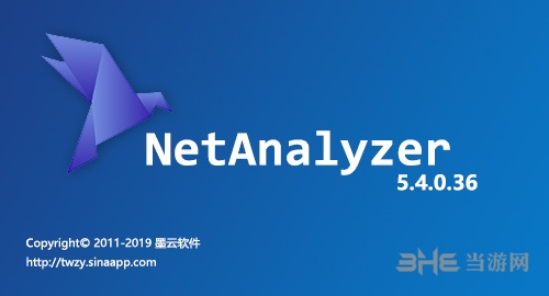 Net Analyzer图片1