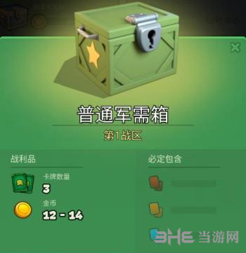 战区英雄史诗级军需箱获取方法介绍