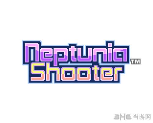 《海王星射击》游戏公布