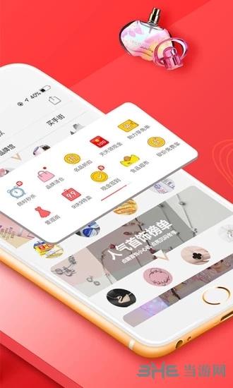 拼多多买家版app宣传图1