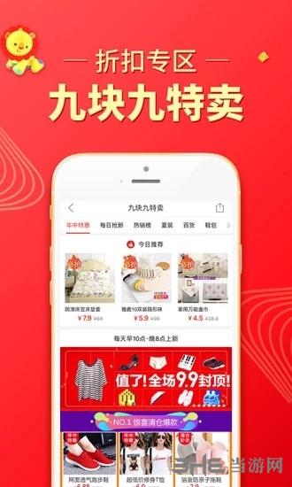拼多多买家版app宣传图2