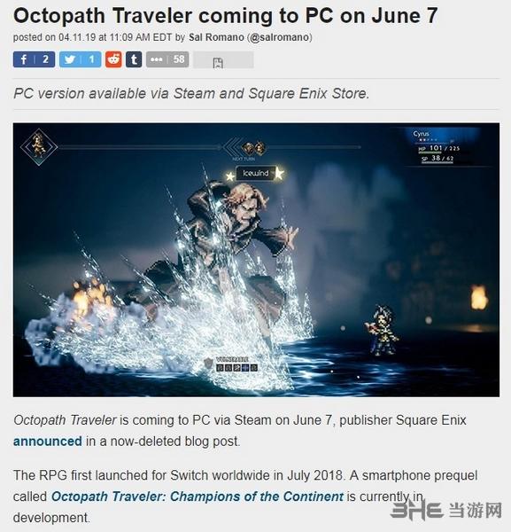 八方旅人登陆PC新闻图片