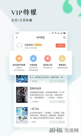 宜搜小说去广告清爽版2