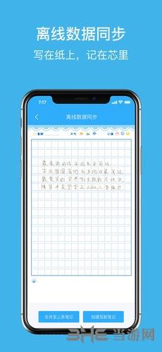 好迹星app宣传图