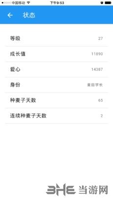 麦田男孩app截图2