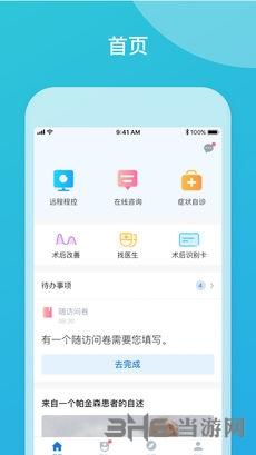 品驰生活app宣传图1