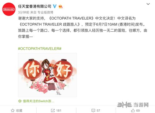 任天堂香港有限公司微博消息