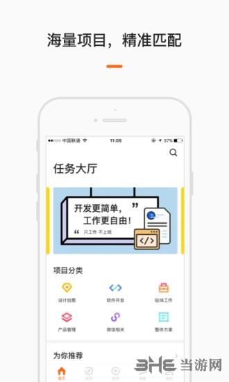 一个木函app宣传图