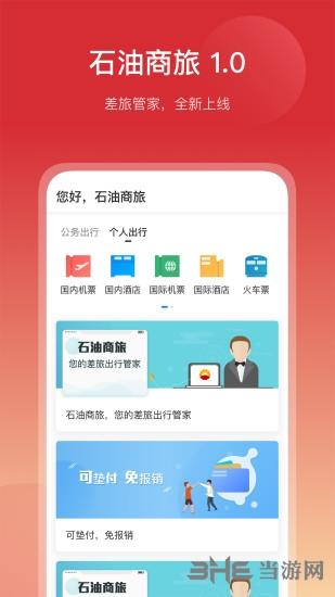 石油商旅app宣传图
