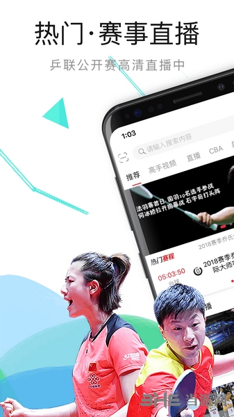 中国体育app宣传图1