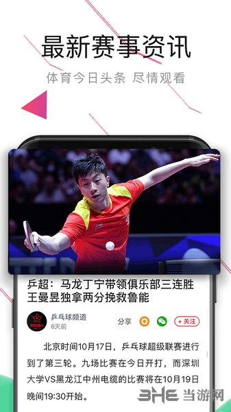 中国体育app宣传图3