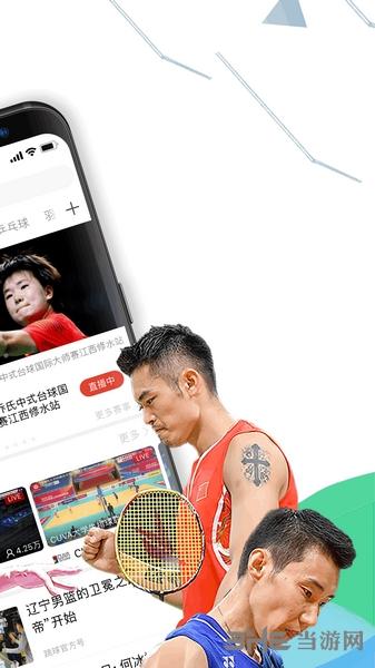 中国体育app宣传图2