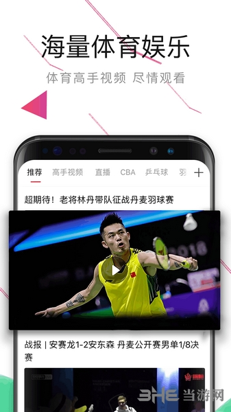 中国体育app宣传图4