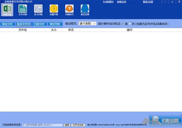 金鳴文表識別系統