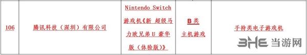 switch过审图片2