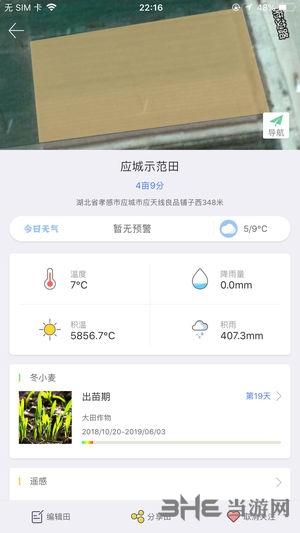 田小二app宣传图