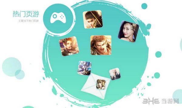 猎豹游戏盒子图片1