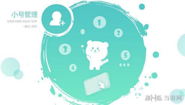 猎豹游戏盒子图片3