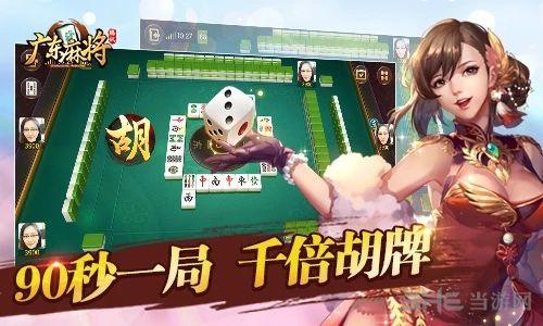 腾讯广东麻将新版图片