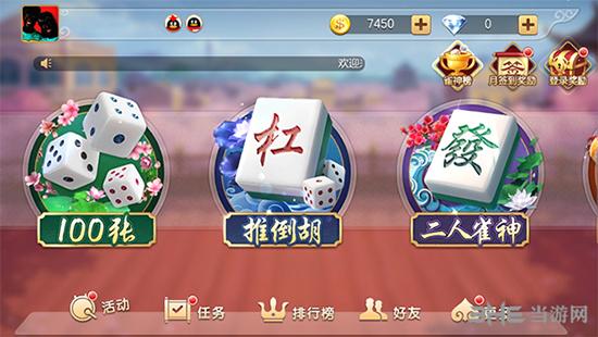 腾讯广东麻将1.5.3版本1