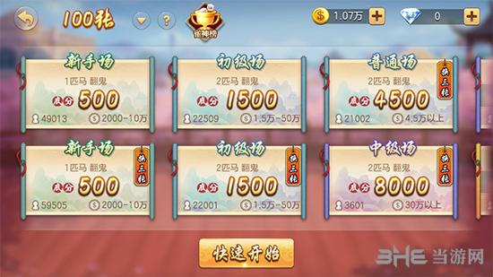 腾讯广东麻将1.5.3版本2