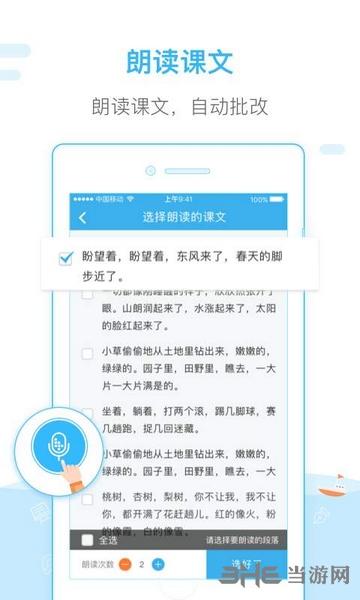 一米阅读老师app宣传图