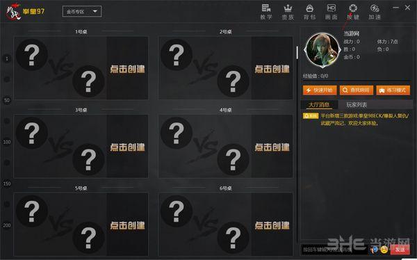 约战游戏平台图片2