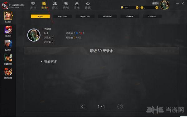 约战游戏平台图片1