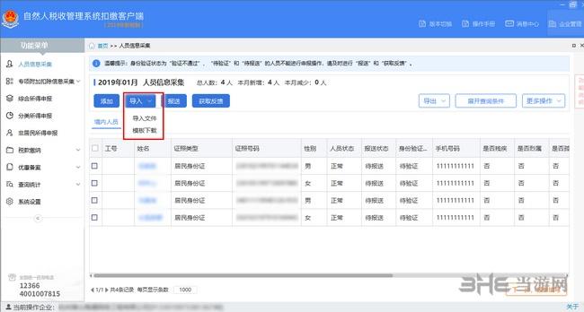 宁夏自然人税收管理系统图片1